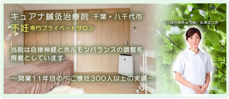 千葉県 八千代市で唯一の女性による女性のための不妊・美容専門鍼灸治療院